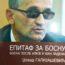 """Промоција књиге """"Епитаф за Босну – Босна после Алије и Бин Ладена"""", аутора Џевада Галијашевића"""