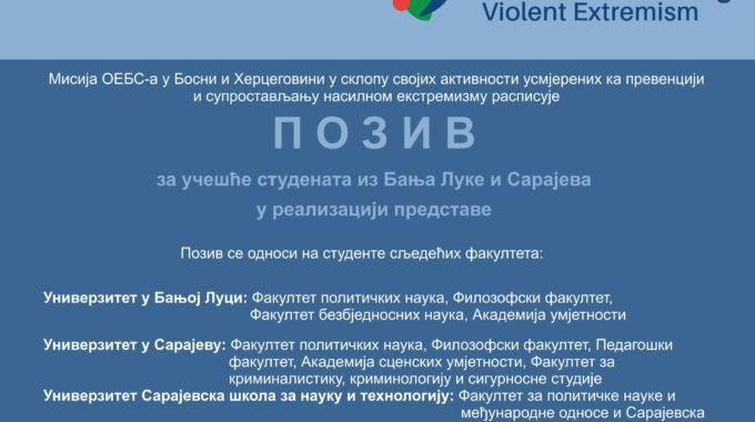 ОЕБС (OSCE) – Позив за учешће студената у реализацији представe