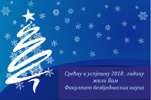 Срећна Нова година и Божић