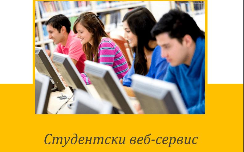 Е-сервис за студенте-Обавјештење