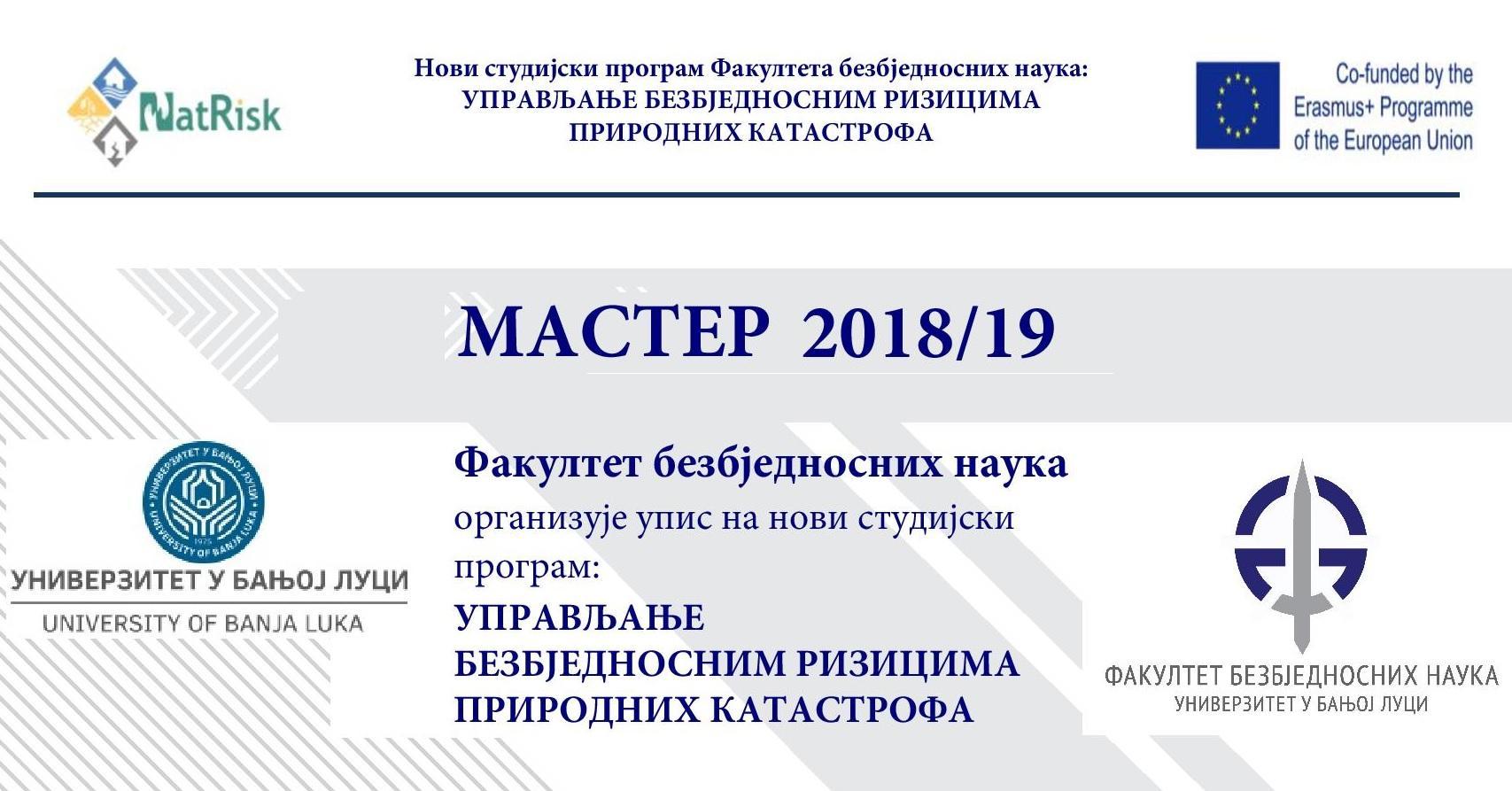 Конкурс за упис на мастер студије у академској 2018/19