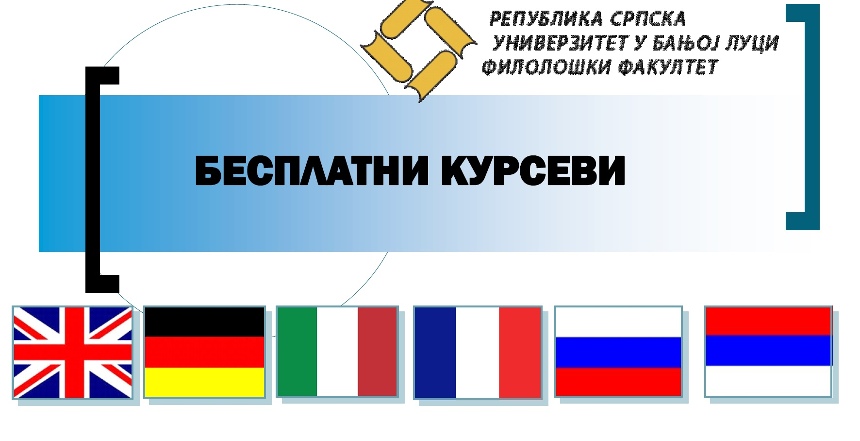 Бесплатни курсеви страних језика