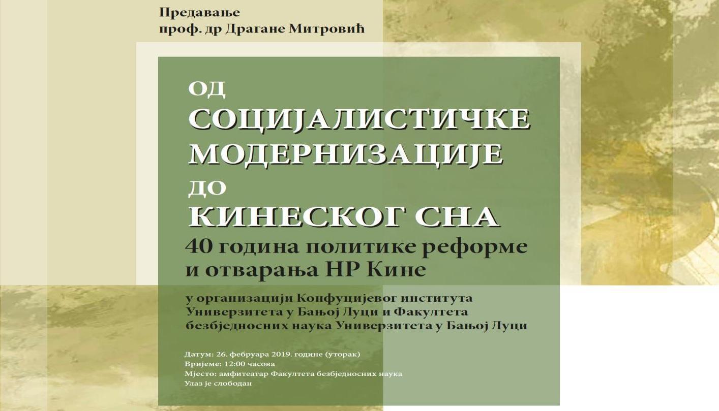 Предавање проф. др Драгане Митровић
