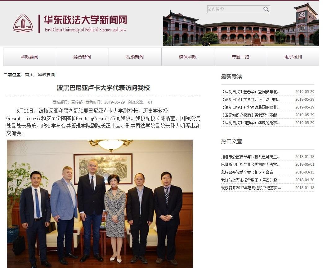 Вијест о посјети Кини на насловној страни Источнокинеског Универзитета