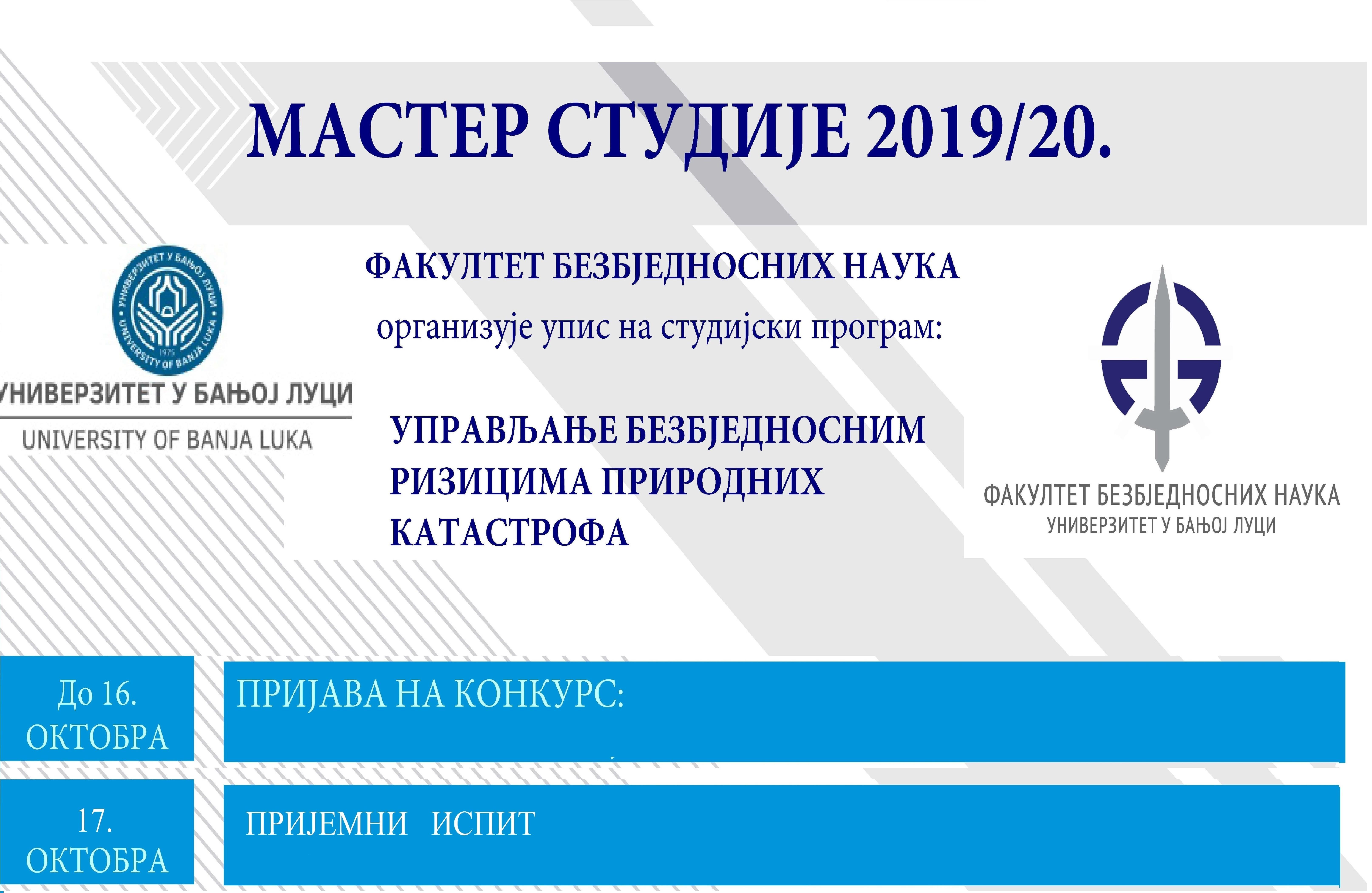 Инфо дан мастер студија  Источно Сарајево – Културни центар – 1. октобар