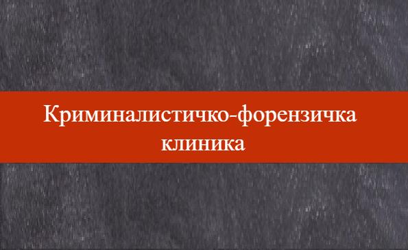 KLINIK Copy E1582185637409