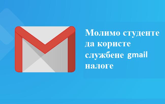 Моле се студенти да користе службене (факултетске) Gmail налоге Коришћење приватних налога неће бити признато као праћење наставе