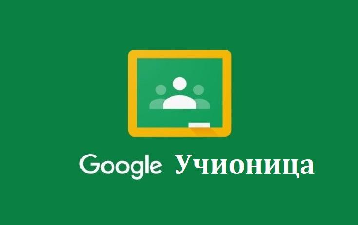 Google-Classroom-735×300