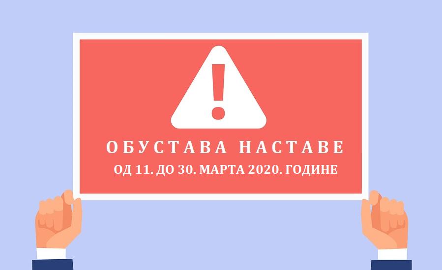 Obustava nastave od 11. do 30. marta 2020. godine