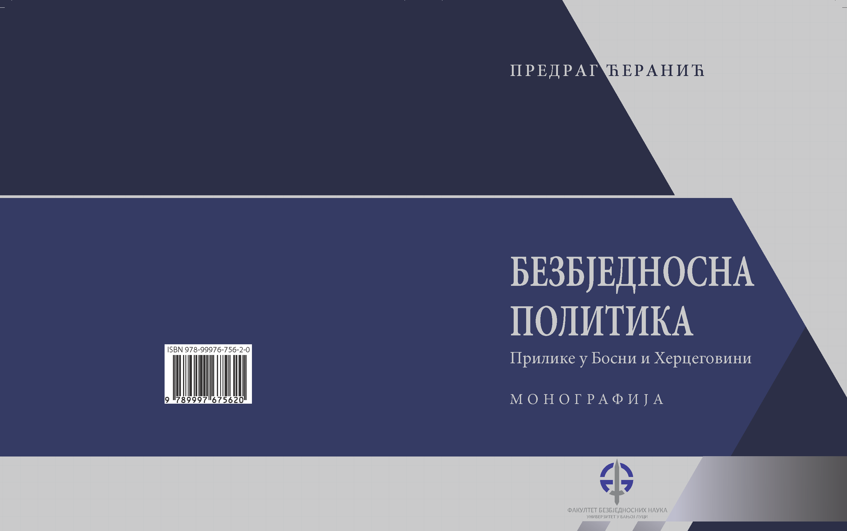 """Објављена монографија """"Безбједносна политика – Прилике у Босни и Херцеговини"""" аутора Предрага Ћеранића"""
