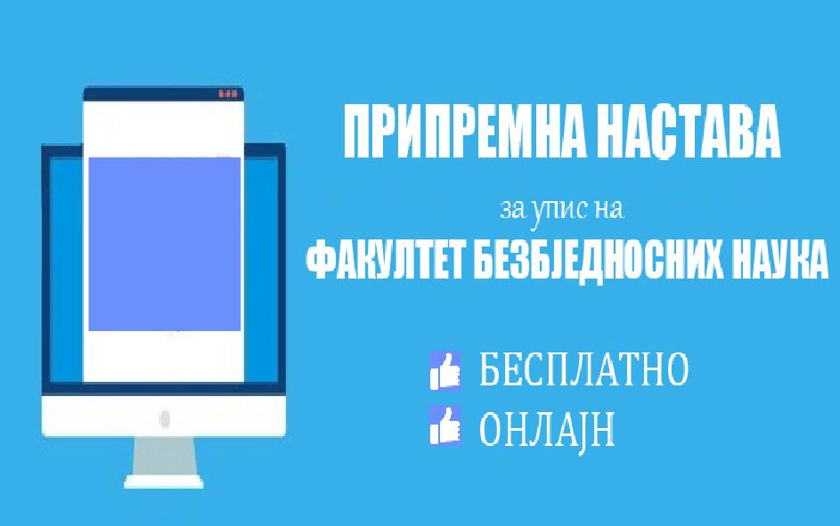Припремна настава за упис   – Бесплатно– Онлајн