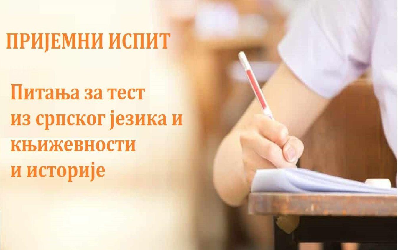 Питања за пријемни испит изсрпског језика и књижевности и историје