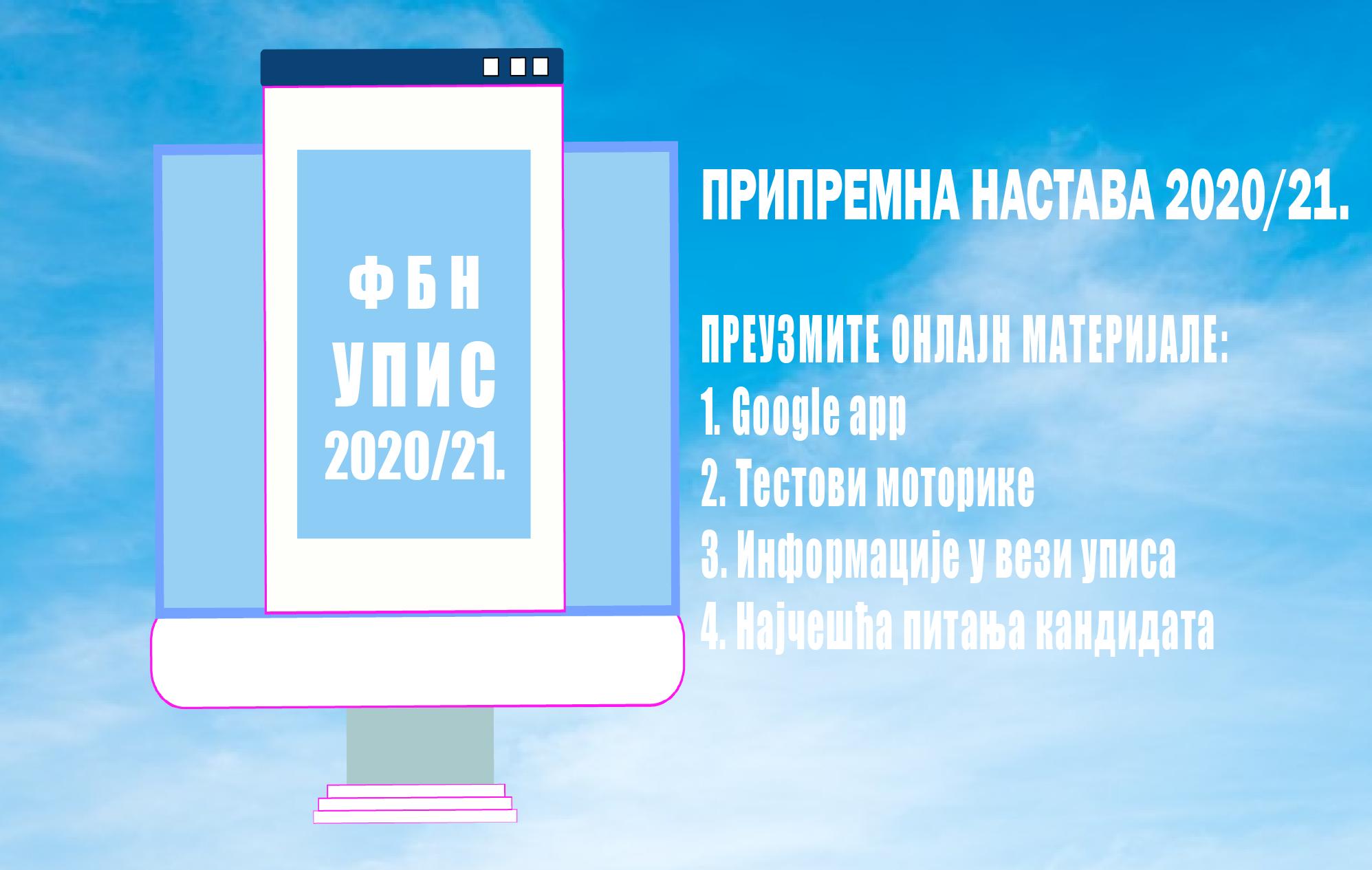 Pripremna nastava za upis u akademsku 2020/21. godinu