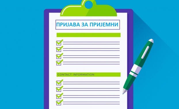 Registration For The Entrance Exam Has Begun