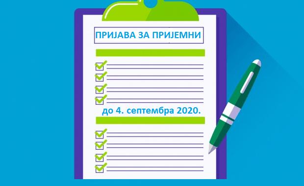 Први циклус студија Пријава кандидата за други уписни рок траје до петка 4. септембра 2020. године