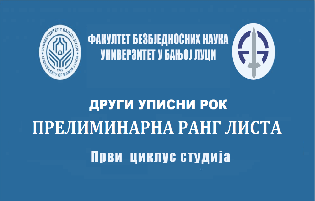 Preliminary results of the entrance exam