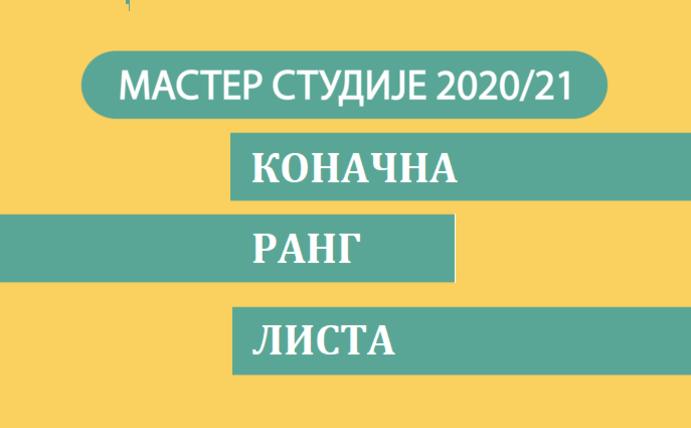 krl-mastr-20-21 (1)