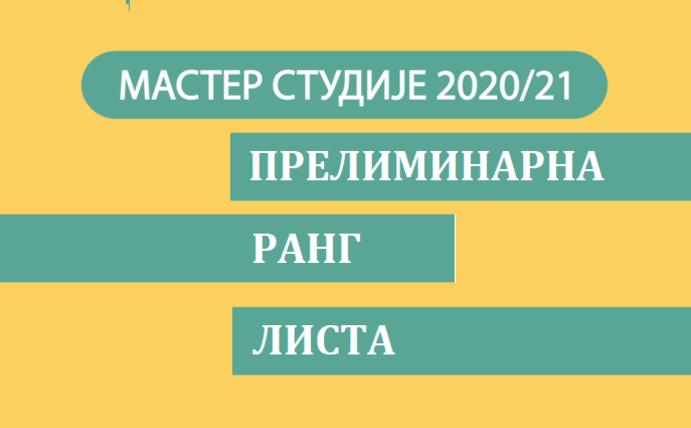 Прелиминарна ранг листа – Мастер студије академска 2020/21. година