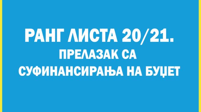 Ранг листа кандидата за прелазак на финансирање из буџета Академска 2020/21. година