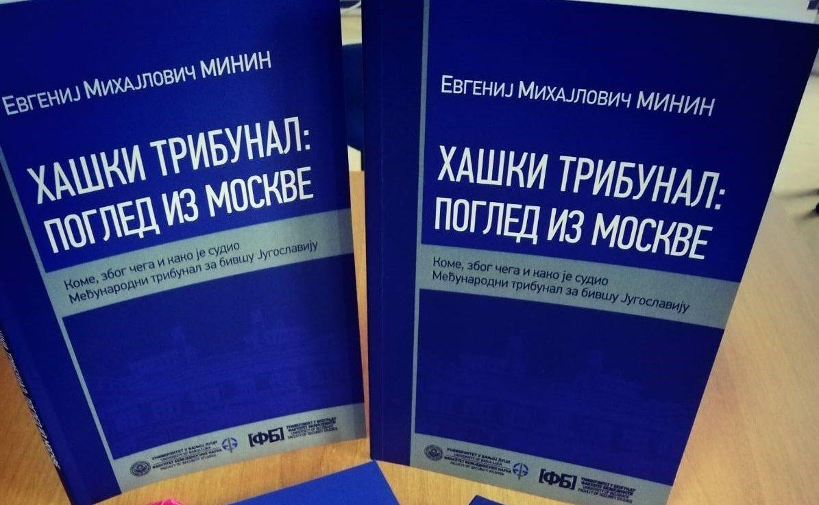 """Knjiga """"Haški tribunal: Pogled iz Moskve""""Izvod iz predgovora – doc. dr Predrag Ćeranić"""