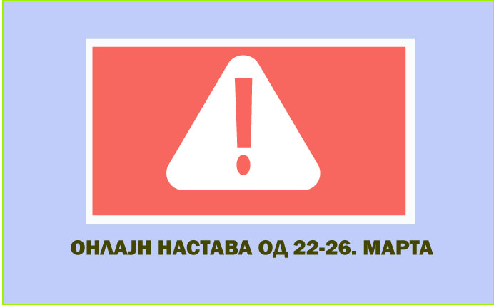 Од понедјељка 22.03.2021. године студенти прелазе на онлајн наставу
