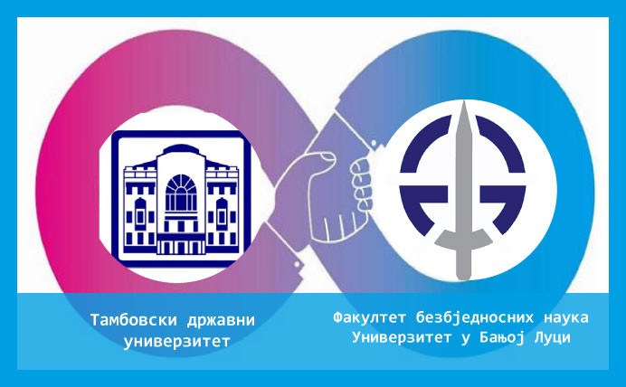 Потписан споразум о сарадњи са Тамбовским државним универзитетом из Руске Федерације