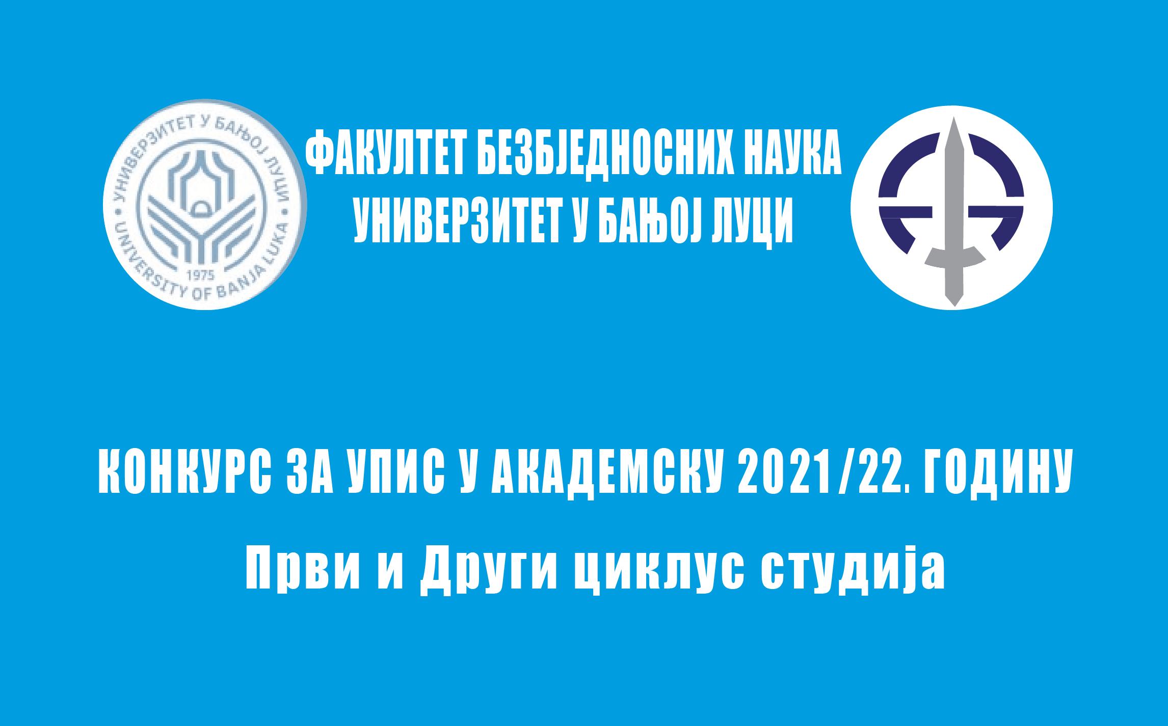 Конкурс за упис студената у прву годину студија у академској 2021/2022. години на јавним високошколским установама