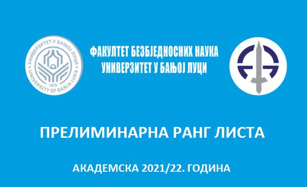 Прелиминарна ранг листа – Академска 2021/22. година
