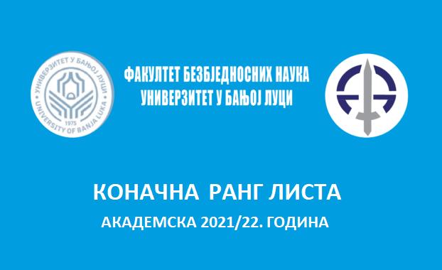 Коначна ранг листа – Академска 2021/22. година